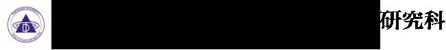 https://www.tokushima-u.ac.jp/dent/img/logo.png