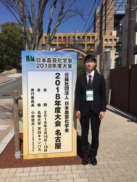 農芸 会 日本 化学
