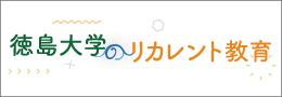 リカレント教育のポータルサイト