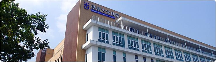 徳島大学病院 - 国立大学法人 徳島大学