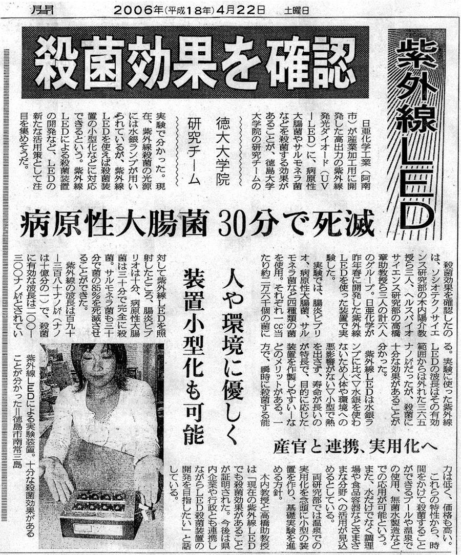 最新 コロナ 徳島 新聞